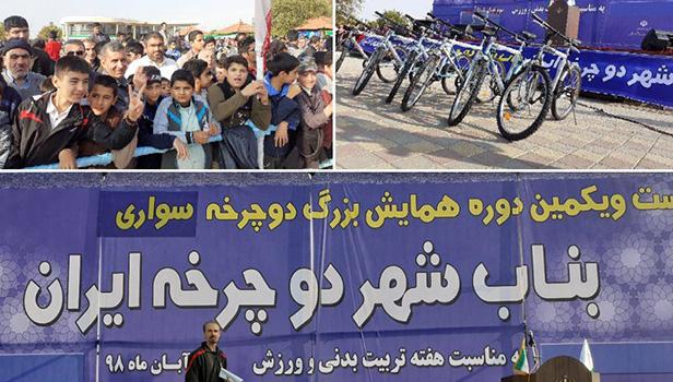 همایش بزرگ دوچرخهسواری بناب با حمایت شودر برگزار شد